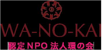 WA-NO-KAI 環の会
